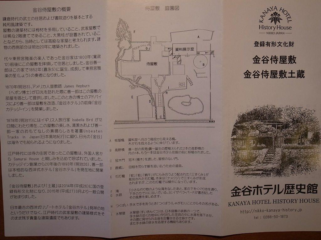 日光金谷ホテル歴史館