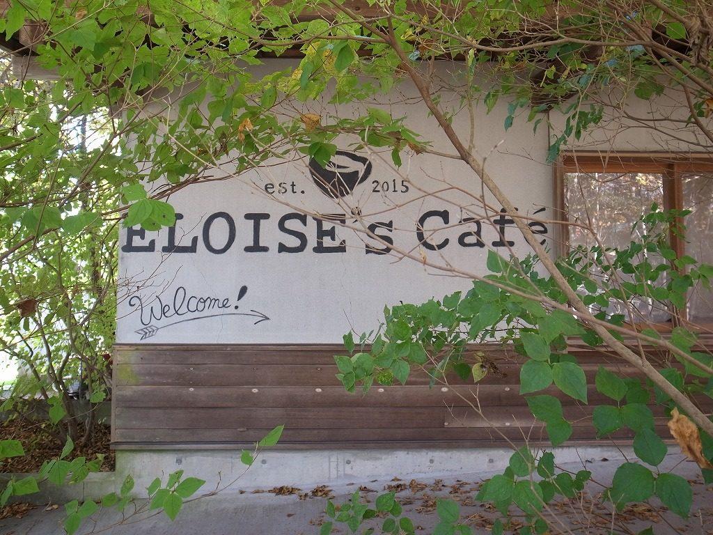 エロイーズカフェ