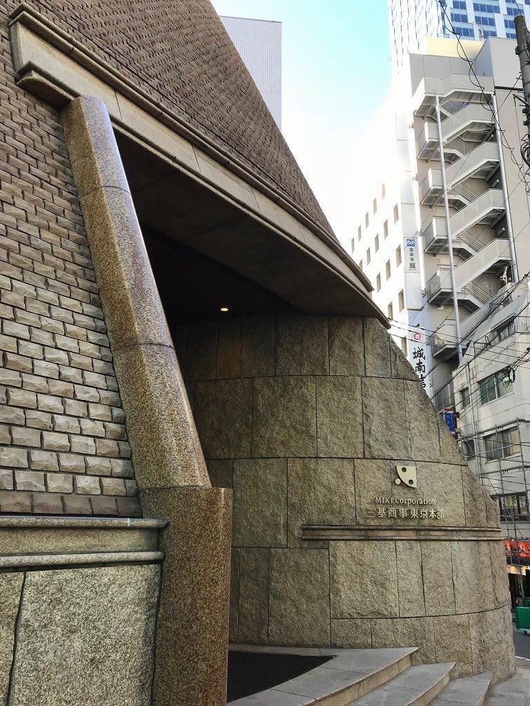 三基商事ビル