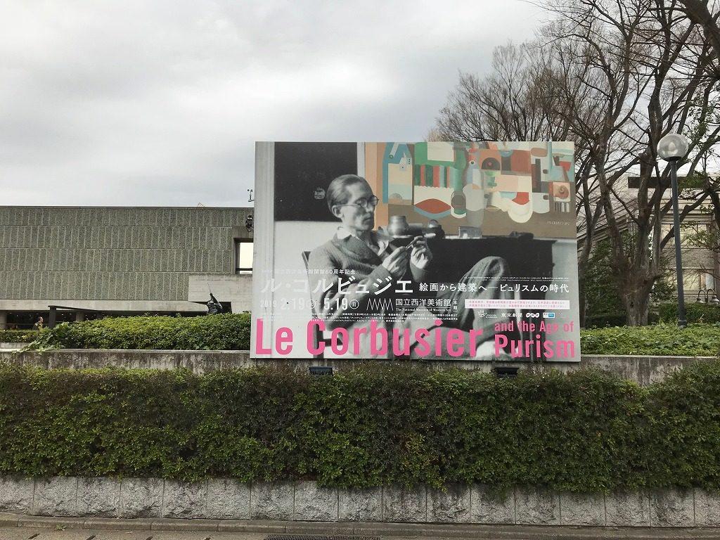 ル・コルビジェ展