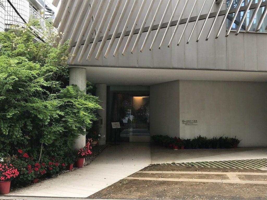 成城木下病院
