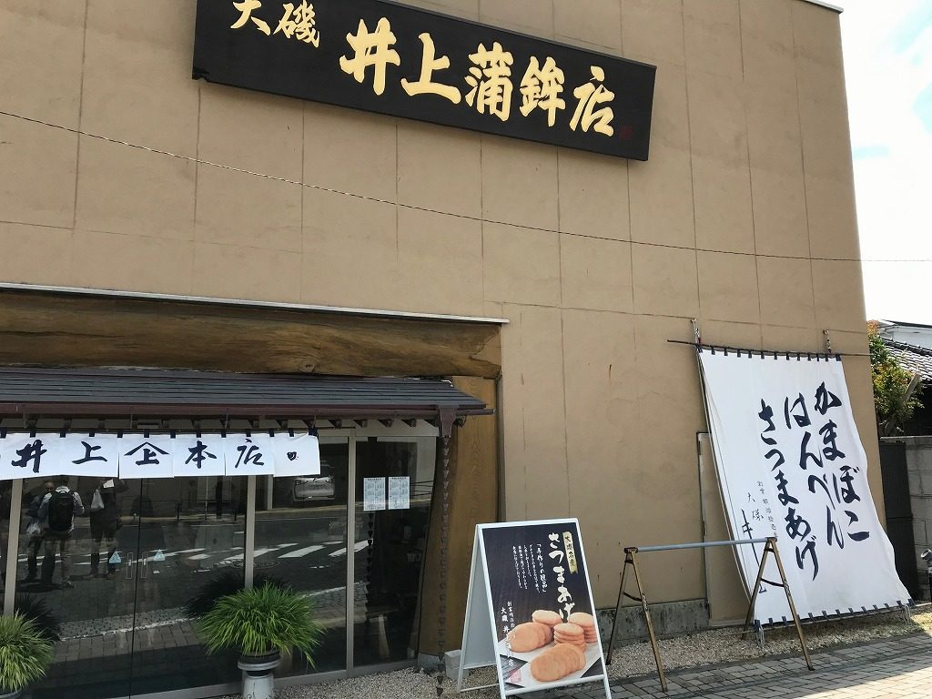 大磯井上かまぼこ店