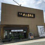 大磯井上蒲鉾店
