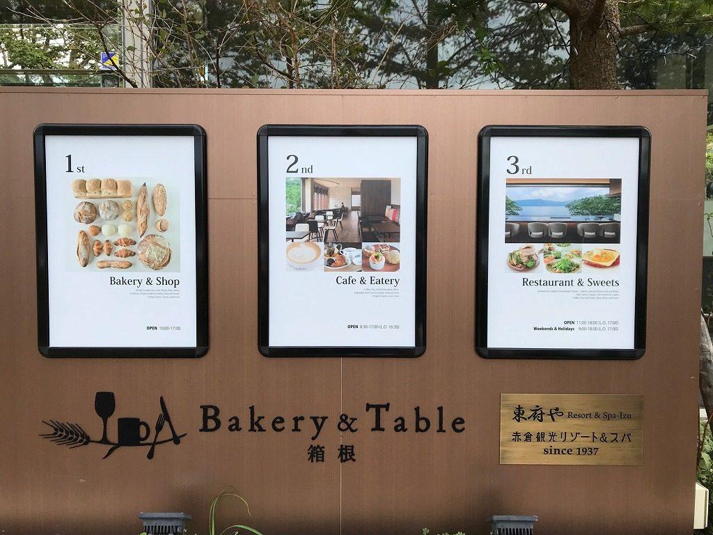 箱根Bekary&Table