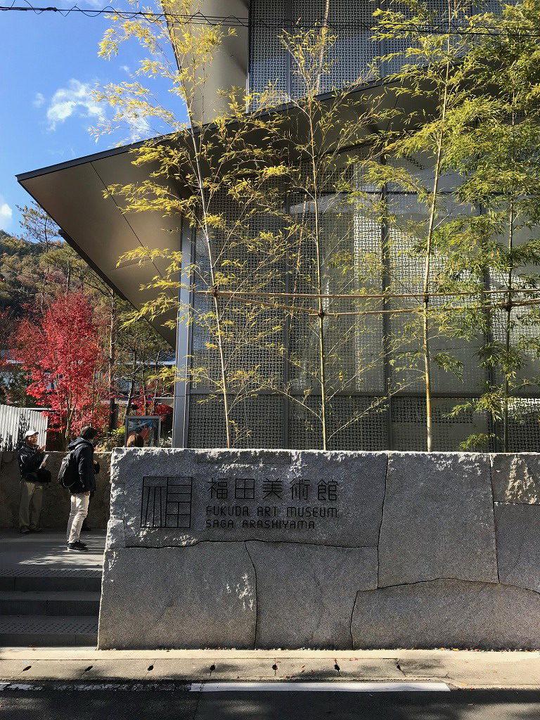 福田美術館