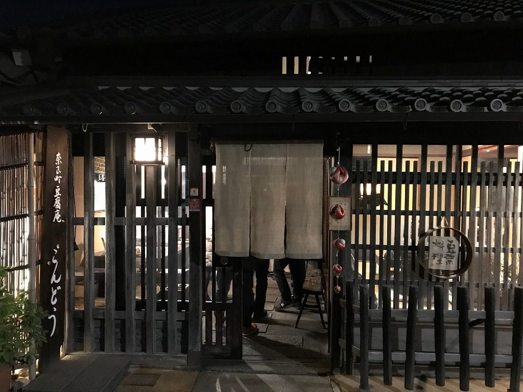 遠藤豆腐店