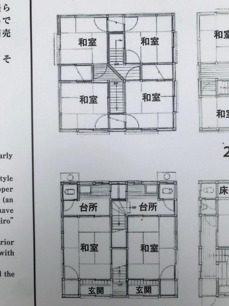 田の字型プラン長屋