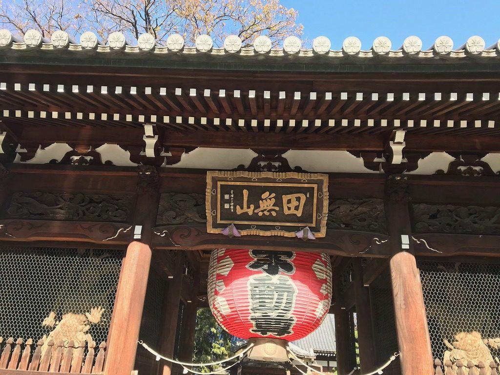 田無山總持寺
