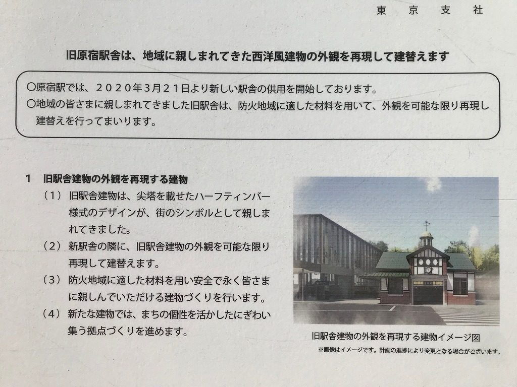 旧原宿駅舎
