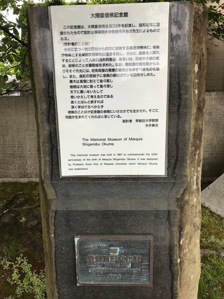 大熊記念館